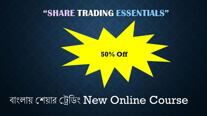Online share trading course in Bangla by Bikram Choudhury