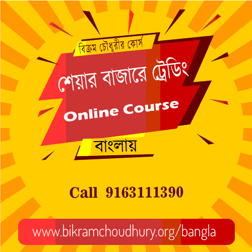 Share Market Trading online course in Bengali by Bikram Choudhury