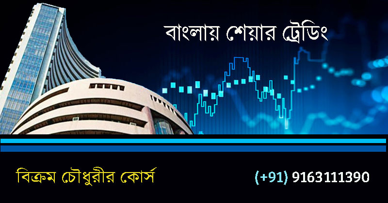 বাংলায় শিখুন শেয়ার ট্রেডিং - Stock Market Course in Bengali by Bikram Choudhury